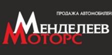 Менделеев Моторс