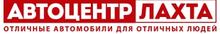Автоцентр Лахта