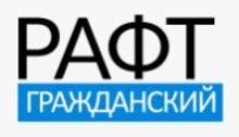 Рафт Гражданский