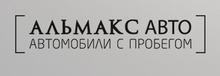 Автосалон Альмакс авто