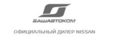 Автосалон БАШАВТОКОМ