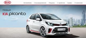Автосалон Kia АвтоСпецЦентр Каширка