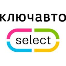 Ключавто-Select