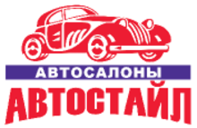 Автосалон Автостайл