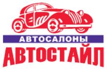 Автосалон Автостайл Липецк
