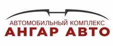 Ангар Авто