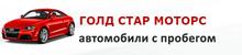 Голд Стар Моторс
