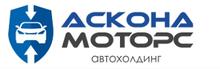 Автосалон Аскона Моторс