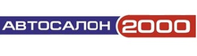 Автосалон 2000