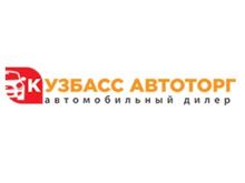 Автосалон Кузбасс Автоторг