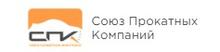 Союз Прокатных Компаний (СПК)
